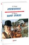 Оповідання / Short Stories - купити і читати книгу