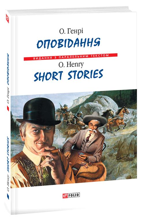 """Купить книгу """"Оповідання / Short Stories"""""""