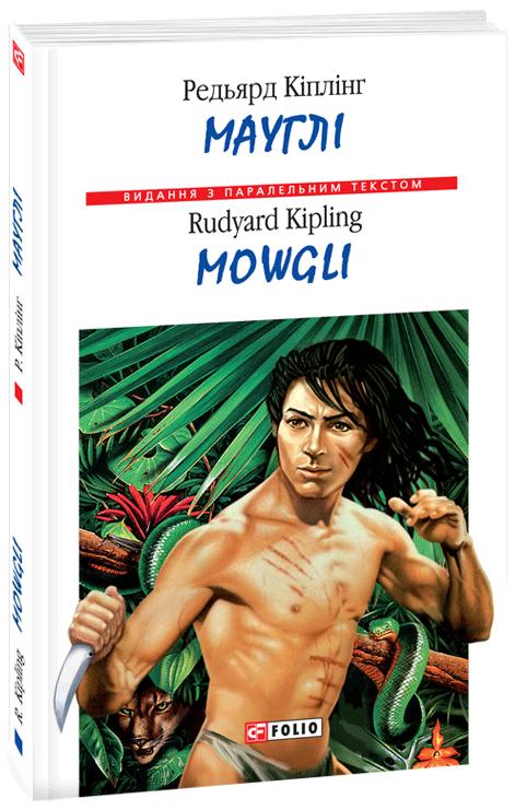 """Купить книгу """"Мауглі / Mowgli"""""""