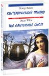 """Обложка книги """"Кентервільський привид / The Canterville Ghost"""""""