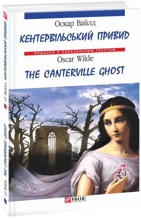 """Купить книгу """"Кентервільський привид / The Canterville Ghost"""""""
