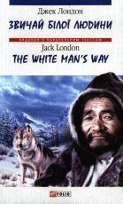 """Купить книгу """"Звичаї білої людини / The White Man's Way"""""""