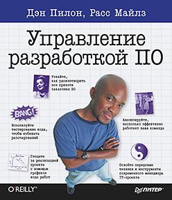"""Купить книгу """"Управление разработкой ПО"""""""