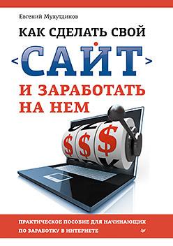 """Купить книгу """"Как сделать свой сайт и заработать на нем. Практическое пособие для начинающих по заработку в Интернете"""""""