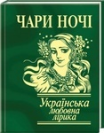 Чари ночi. Українська любовна лiрика
