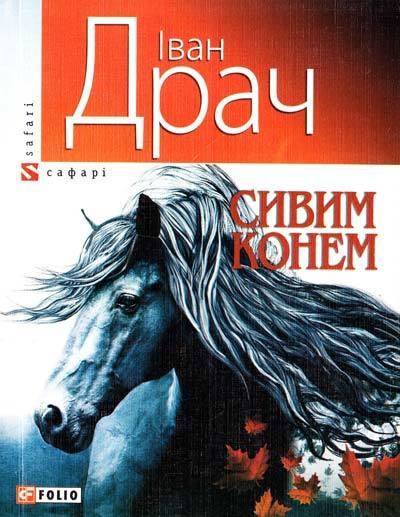 """Купить книгу """"Сивим конем"""""""
