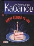 Happy бездна to you
