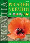 """Фото книги """"Рослини України"""""""