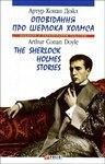 Оповiдання про Шерлока Холмса / The Stories About Sherlock Holmes