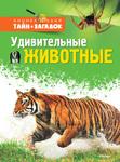Удивительные животные. Энциклопедия тайн и загадок