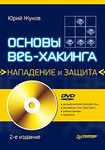 Основы веб-хакинга. Нападение и защита (+ DVD-ROM)