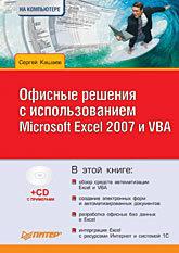 """Купить книгу """"Офисные решения с использованием Microsoft Excel 2007 и VBA (+ CD-ROM)"""""""
