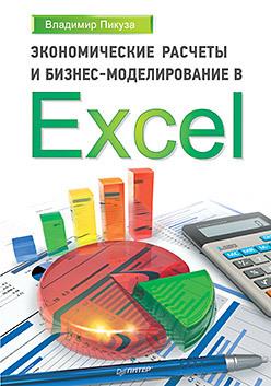 """Купить книгу """"Экономические расчеты и бизнес-моделирование в Excel"""""""