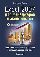 """Купить книгу """"Excel 2007 для менеджеров и экономистов. Логистические, производственные и оптимизационные расчеты (+ CD-ROM)"""""""