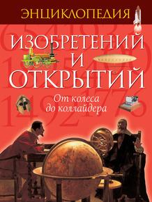 Книга Энциклопедия изобретений и открытий
