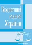 """Обложка книги """"Бюджетний кодекс України. Новий"""""""