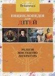 Релігія. Мистецтво. Література. Енциклопедія для дітей