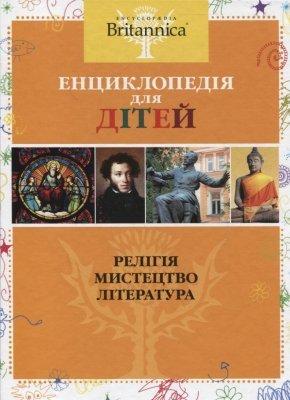 """Купить книгу """"Релігія. Мистецтво. Література. Енциклопедія для дітей"""""""