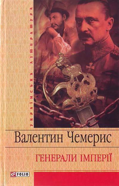 """Купить книгу """"Генерали iмперiї"""""""