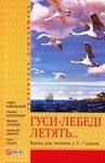 Гуси-лебеді летять. Книга для читання у 5-7 класах