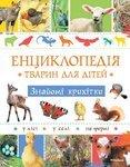 Енциклопедія тварин для дітей. Знайомі крихітки