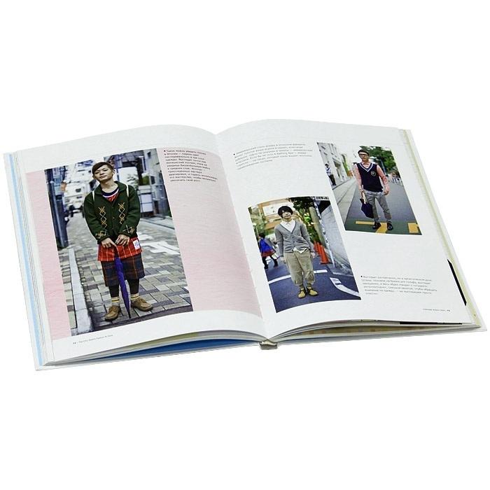 "Купить книгу ""The Chic Geek's Fashion & Style. Гид по стилю для продвинутых мужчин"""