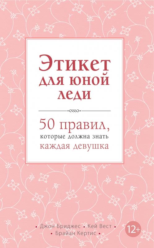 """Купить книгу """"Этикет для юной леди. 50 правил, которые должна знать каждая девушка"""""""