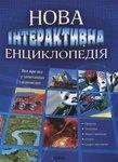 Нова інтерактивна енциклопедія