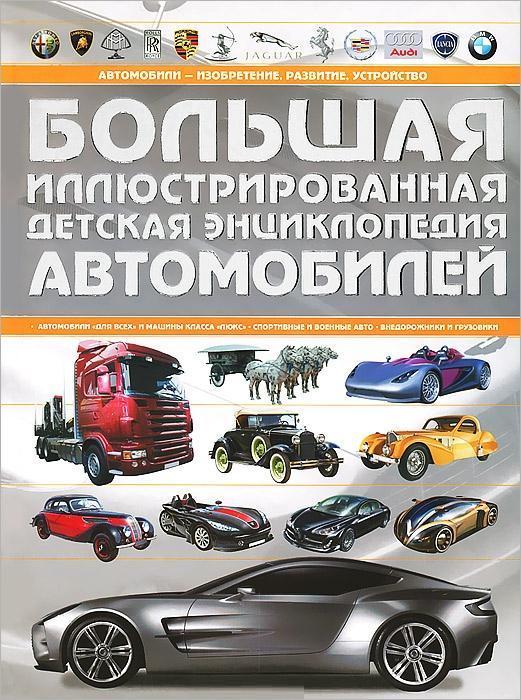 Большая иллюстрированная детская энциклопедия автомобилей - купить и читать книгу