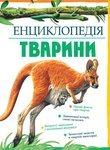 Тварини. Енциклопедія