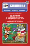 Щелкунчик и мышиный король (+CD)