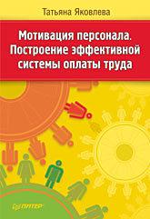 """Купить книгу """"Мотивация персонала. Построение эффективной системы оплаты труда"""""""