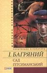 Обложка книги Іван Багряний