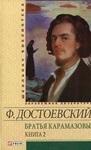 """Фото книги """"Братья Карамазовы. В 2 книгах. Книга 2"""""""