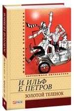 "Фото книги ""Золотой теленок"""