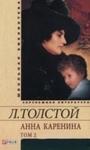 Обложка книги Лев Толстой