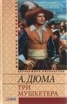 Три мушкетера - купить и читать книгу