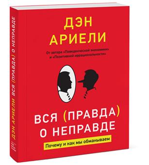 """Купить книгу """"Вся правда о неправде. Почему и как мы обманываем"""""""