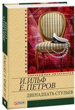 Обложки книг Илья Ильф
