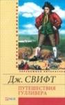 Обложка книги Джонатан Свифт