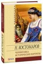 Черниговка. Исторические портреты - купить и читать книгу