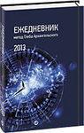 Ежедневник. Метод Глеба Архангельского (классический, датированный 2013)