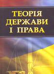 Теорія держави і права. Навчальний посібник для підготовки до іспитів