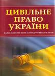 Цивільне право України. Для підготовки до іспитів