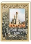 Духовные светочи Москвы (подарочное издание)