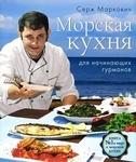 """Фото книги """"Морская кухня для начинающих гурманов. Вкус моря"""""""