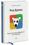 Код Дурова. Реальная история 'ВКонтакте' и ее создателя