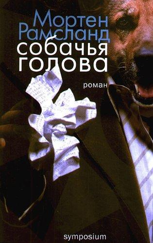 """Купить книгу """"Собачья голова"""""""