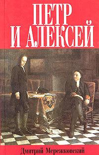 """Купить книгу """"Петр и Алексей"""""""