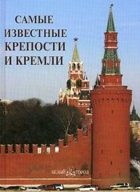 Самые известные крепости и кремли - купить и читать книгу